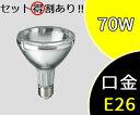 【PHILIPS】CDM-R Elite 70W930 PAR30L 40゜マスターカラーCDM−Rエリート 70Wリフレクタータイプ(E26)3000ケルビン...