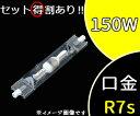 【フェニックス】MH150W/TD/NDL/UV[MH150WTDNDLUV]メタルハライドランプ 白色両口 R7S口金【返品種別A】