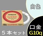 【日立】(5本セット)FCL20W/18-B[FCL20W18B]白色 丸形蛍光灯(リングライト)【返品種別B】