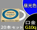 【日立】(20本セット)FCL30D/28-B[FCL30D28B]昼光色 丸形蛍光灯(リングライト)【返品種別A】