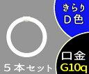 【日立】(5本セット)FCL40EDK/38-PG[FCL40EDK38PG]3波長形蛍光ランプ きらりD色 環形蛍光灯UVカット機能付 長寿命20,000時間...