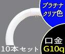 【三菱】(10本セット)FCL32EDK/30FA・Z[FCL32EDK30FAZ]旧品番:FCL32EDX/30FA[FCL32EDX30FA]【返品種別A】