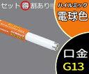 【日立】FL40SS・EX-L / 37-B[FL40SSEXL37B]3波長形蛍光ランプあかりん棒電球色 直管・スタータ形【返品種別A】