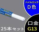【日立】(25本セット)FL40S・EX-D-A[FL40SEXDA]3波長形蛍光ランプあかりん棒昼光色 直管・スタータ形【返品種別B】