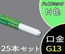 【日立】(25本セット)FLR40S・EX-N/M/36-A[FLR40SEXNM36A]3波長形蛍光ランプ 昼白色あかりん棒【返品種別A】