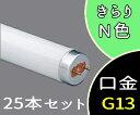 【日立】(25本セット)FLR40S・ENK/M/36-PG[FLR40SENKM36PG]きらりN色 きらりUV プレミアムゴールド旧品番:FLR40S・EN...