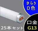 【日立】(25本セット)FL20SS・EDK/18-PG[FL20SSEDK18PG]きらりUV プレミアムゴールド 長寿命20,000時間G13 20形 きら...