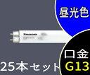 【パナソニック】(25本セット)FLR40S・D / M-X・36[FLR40SDMX36](昼光色) ラピッド蛍光灯 (ハイライト)内面導電被膜方式(M-X)【返品種別A】