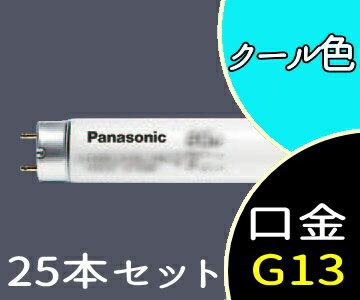 【パナソニック】(25本セット)FL40SS・EX-D/37[FL40SSEXD37]クール色 パルック蛍光灯三波長 直管・スタータ形【返品種別A】
