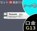 【パナソニック】FLR40S・EX-D/M-X・36[FLR40SEXDMX36]クール色 パルック蛍光灯 三波長ラピッドスタート形【返品種別A】
