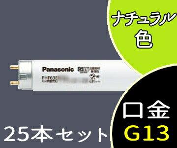 【パナソニック】(25本セット)FHF63EN-GA[FHF63ENGA]G-Hf蛍光灯 直管 ナチュラル色G13口金【返品種別A】
