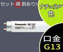 【パナソニック】FHF63EN-GA[FHF63ENGA]G-Hf蛍光灯 直管 ナチュラル色 63WG13口金【返品種別A】