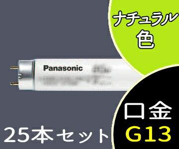 【パナソニック】(25本セット)FL20SSEX-N/18P[FL20SSEXN18P]飛散防止膜付蛍光灯 20形ナチュラル色 直管・スタータ形【返品種別B】