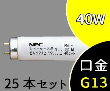 【NEC】(25本セット)FL40SPO 生鮮食料品用ショーケース用蛍光ランプ(PO)【返品種別B】