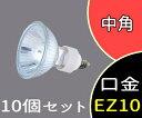 【三菱】(10個セット)JR12V50W-FL/KEZ[JR12V50WFLKEZ]DECOSTAR TITAN(デコスター タイタン)50ミリ径形 EZ10口...