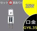 【三菱】J12V35W-AXS[J12V35WAXS]ハロスターライト OSRAM(64432S)(HALOSTAR STARLITE)GY6.35口金【返品種...