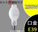【パナソニック】MF250L/BDSC-P/N[MF250LBDSCPN]マルチハロゲン灯 SC形 上向点灯形蛍光形 (Lタイプ・水銀灯安定器点灯形)【返品種別B】