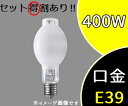 【パナソニック】MF400L/BDSC-P/N[MF400LBDSCPN]マルチハロゲン灯(SC形)Lタイプ・水銀灯安定器点灯形 上向点灯形【返品種別B】