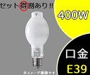 【パナソニック】MF400L/VHSC/N[MF400LVHSCN]マルチハロゲン灯(SC形)Lタイプ・水銀灯安定器点灯形 点灯方向自由形【返品種別B】
