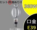 【パナソニック】NH360L/N[NH360LN]ハイゴールド(効率本位形)水銀灯安定器点灯形(始動器内蔵形) 一般形【返品種別B】