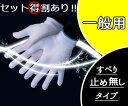 【モリリン】タングステン耐切創手袋滑り止めゴムなし 一般用【返品種別B】