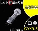 【ウシオライティング】JCD100V500WC1 ハロゲンランプ標準タイプ ピンタイプ GYX9.5口金TV・写真スタジオ/舞台照明用【返品種別B】