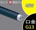 【日立】FL40S・BL-B[FL40SBLB]ブラックライトブルー 40W G13口金蛍光作用の強い紫外線を放射【返品種別A】