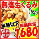 くるみ クルミ 1kg 送料無料 メール便限定 無添加 生くるみ 1kg(LHP)アメリカ産(カリフォルニア)無塩 胡桃 製菓材料 ナッツ