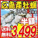 送料無料 カキ 鍋セット 広島県産(業務用)冷凍 牡蠣(かき...