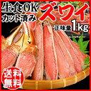 生食OK! カット 生ズワイガニ 1kg入(総重量 約1.2...