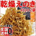 乾燥えのき 40g×2袋 メール便限定 送料無料 きのこ えのき茸 エノキ 高知県産 無添加