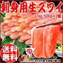 刺身用/カニ/かに/蟹/ポーション【送料無料】生ズワイガニ(...