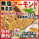送料無料 素焼・強ロースト アーモンド チップ 10kg×1袋 ナッツ AGE 送料無料