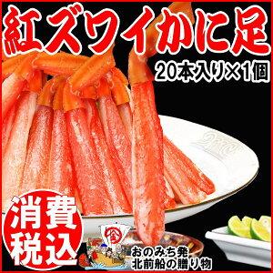 かに カニ 蟹 ずわいがに ボイル 紅ズワイ カニ足棒ポーション20本(ロシア産原料 ベトナムまたは中国加工) 紅ずわい/ズワイ/簡単調理/海鮮 送料無料 同梱3個以上でオマケ付き