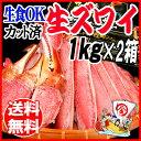 生食OK! カット 生ズワイガニ 2kg入(1kg 約4人前×2個セット) 送料無料 ギフト かに カニ 蟹 お刺身 で...