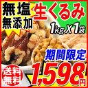 くるみ クルミ 1kg 送料無料 無塩 無添加 生くるみ 1kg(LHP)アメリカ産 メール便限定 胡桃 製菓材料 ナッツ