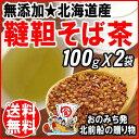 国産 韃靼そば茶 100g×2袋(北海道産) そば そば茶 送料無料 韃靼蕎麦茶 韃靼そば ノンカフェイン