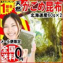【2000円 送料無料 ポッキリ】がごめ昆布 細切り ネバネ...