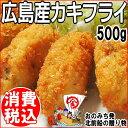 広島 広島県産 カキフライ 1粒約25g×20個入
