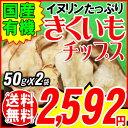 菊芋 きくいも 菊芋チップス キクイモ きくいもチップス 国産 有機栽培 50g×2袋 菊芋 無添加 イヌリン 天然のインシュリン ノンフライ 送料無料 メール便限定