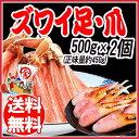 生 ズワイガ 【 カニ足 500g と カニ爪 500g 】...