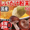 しいたけ 100%【国産】椎茸の粉末 60g×1袋 メール便限定 送料無料 エリタデニン 無添加