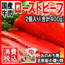 贈り物 ギフト プレゼント 冷凍牛肉/国産牛/ローストビーフ/400g/広島県産 02P11Sep16 P11Sep16