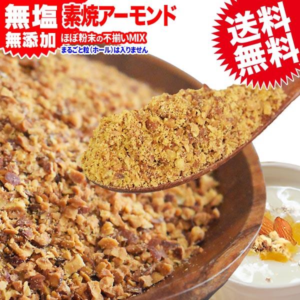 送料無料 素焼・強ロースト アーモンド チップ 700g ×1袋 ナッツ AGE 送料無料 メール便限定