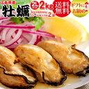 2L 送料無料 カキ 鍋セット 広島県産(業務用)冷凍 牡蠣...