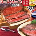 ギフト プレゼント 送料無料 牛肉/国産牛/ローストビーフ/400g/広島県産