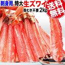 カニ ポーション 刺身用/ かに /カニ/かに/蟹/送料無料 生ズワイガニ(冷凍)《約 2kg(約40本〜80本)前後入...