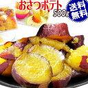 送料無料 おさつポテト(さつまいものやわらか煮)500g メール便限定 送料無料