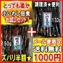 1000円ポッキリ★メール便限定送料無料★わけあり1000円ポッキリ★メ