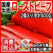 お中元 御中元 ギフト 牛肉/国産牛/ローストビーフ/400g/広島県産【RCP】 532P14Oct16